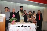 Πάτρα: O Σύλλογος 'Άλμα Ζωής' Ν. Αχαΐας έκοψε την πρωτοχρονιάτικη πίτα του! (pics)