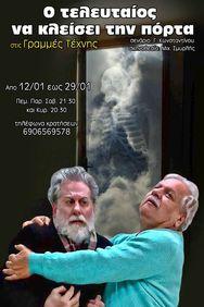 Η παράσταση «Ο τελευταίος να κλείσει την πόρτα» μέσα από την ματιά του Κώστα Νταλιάνη!