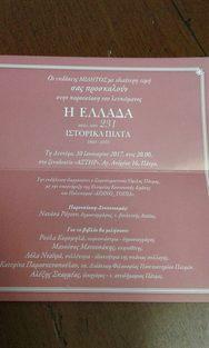 «Η Ελλάδα μέσα από 231 ιστορικά πιάτα (1863-1973)» στο ξενοδοχείο Αστήρ