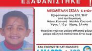 Βρέθηκε νεκρό το 6χρονο αγόρι που είχε εξαφανιστεί στην Κομοτηνή