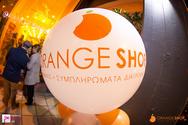 Το Orange Shop+ έχει κατακτήσει τον τομέα της ομορφιάς μας!