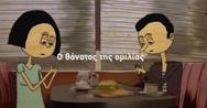 'Ο θάνατος της ομιλίας' - Μια υπέροχη ταινία μικρού μήκους (video)