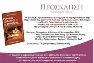 Παρουσίαση βιβλίου 'Οι Γυναίκες της Φυσικής και της Επιστήμης' στο ξενοδοχείο Αστήρ