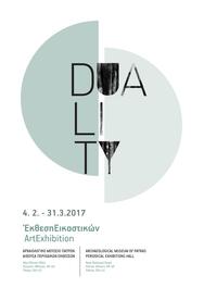 """Πάτρα: """"Δυαδικότητα"""" - Μια ενδιαφέρουσα εικαστική έκθεση στο Αρχαιολογικό Μουσείο"""