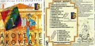22 χρόνια από την πρώτη έκδοση του «Ακούσατε - Ακούσατε» που έγινε ένα με το Πατρινό Καρναβάλι (pic+vids)