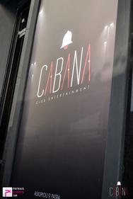 Τσικνοπέμπτη στο Cabana 16-02-17
