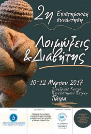 """2η Επιστημονική Συνάντηση """"Λοιμώξεις & Διαβήτης"""" στο Συνεδριακό Κέντρο Πανεπιστημίου Πατρών"""
