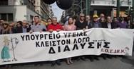 Νέα συγκέντρωση διαμαρτυρίας στο Υπουργείο Υγείας από την ΠΟΕΔΗΝ