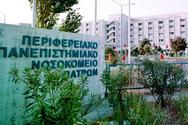 Πάτρα: Κρούσμα μηνιγγίτιδας στο Πανεπιστημιακό Νοσοκομείο