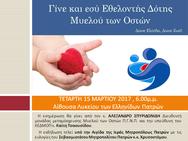 Ενημέρωση για τον Μυελό των Οστών στο Λύκειο των Ελληνίδων