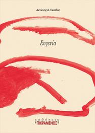 Παρουσίαση της ποιητικής συλλογής του Αντώνη Δ. Σκιαθά στο Επίκεντρο+