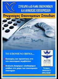 Συνέδριο ΔΑΠ-ΝΔΦΚ οικονομικού και διοίκησης στο Astir Hotel