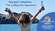 """Το Πράσινο Πανεπιστήμιο Πατρών με την ΚΟΙΝΟΣΕΠ στο """"Let's Do it Greece""""!"""
