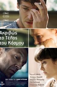 Προβολή Ταινίας 'Ακριβώς το τέλος του Κόσμου' στο Θέατρο Πάνθεον