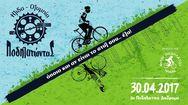 6η διαδρομή 'Αρχαία Ήλιδα - Αρχαία Ολυμπία Ποδηλατώντας' στην Πλατεία Ανεμόμυλου