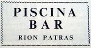 Πάτρα - Το Piscina bar επέστρεψε μέσα από τις μουσικές του!