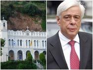 Στο Αίγιο σήμερα ο Προκόπης Παυλόπουλος για την Παναγία Τρυπητή!