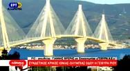 Συνδετικός κρίκος Ιόνιας - Ολυμπίας Οδού η γέφυρα Ρίου - Αντιρρίου (video)