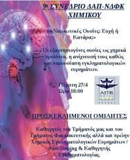 9ο Συνέδριο ΔΑΠ-ΝΔΦΚ Χημικού 'Ναρκωτικές Ουσίες: Ευχή ή Κατάρα;' στο Ξενοδοχείο Αστήρ