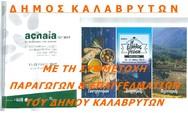 Οι παραγωγοί και οι επαγγελματίες του Δήμου Καλαβρύτων στις εκθέσεις 'Achaia Fest 2017' και 'Ελλάδος Γεύση'