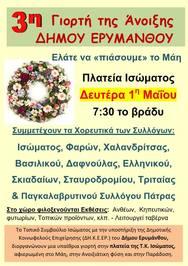 3η Γιορτή της Άνοιξης στον Δήμο Ερυμάνθου