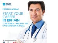 Εκθέσεις Καριέρας για Ιατρούς και Επαγγελματίες Υγείας στο Electra Palace