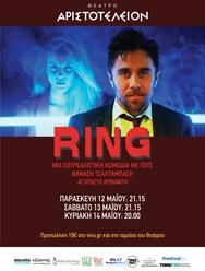 Ring στο Θέατρο Αριστοτέλειον