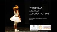 7ο Φεστιβάλ Σχολικού Χοροθεάτρου στο θέατρο Απόλλων στην Πάτρα