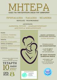 'Μητέρα! Ωδές για την ιερότερη σχέση του ανθρώπου!' στο Συνεδριακό του Πανεπιστημίου Πατρών
