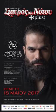 Antonis Vlachos 'Full Band' Live στον Σταυρό του Νότου