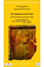 Γιορτή της Μητέρας στο Αρχαιολογικό Μουσείο Πατρών