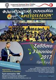 Φιλανθρωπική Συναυλία στο Θέατρο Αριστοτέλειον
