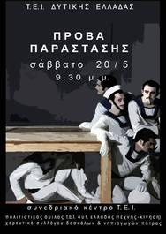 Πρόβα παράστασης στο Συνεδριακό Κέντρο ΤΕΙ Δυτικής Ελλάδας