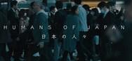 Οι άνθρωποι της Ιαπωνίας (video)