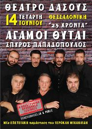 Οι Άγαμοι Θύται & ο Σπύρος Παπαδόπουλος στο Θέατρο Δάσους