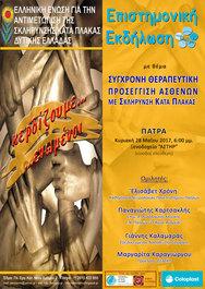 Επιστημονική Εκδήλωση ΕΕΑΣΚΠ στο Ξενοδοχείο Αστήρ
