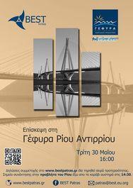 Επίσκεψη στη γέφυρα Ρίου-Αντιρρίου