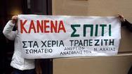 Πάτρα: Πλειστηριασμοί με ποσό κατάσχεσης από 300.000 ευρώ και αυτή την Τετάρτη