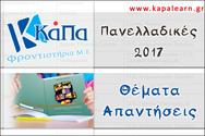 Πανελλαδικές Εξετάσεις 2017: Θέματα-Απαντήσεις