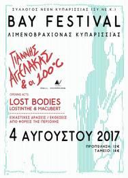 Γιάννης Αγγελάκας/Lost Bodies στο Λιμάνι Κυπαρισσίας