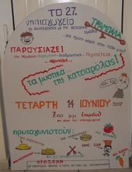 Πάτρα - Με πολύ κέφι πραγματοποιήθηκε η γιορτή λήξης της χρονιάς για το 27ο Νηπιαγωγείο (φωτο)