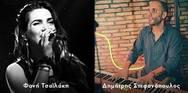 Φανή Τσαϊλάκη και Δημήτρης Στεφανόπουλος live στο καφέ Γέφυρες