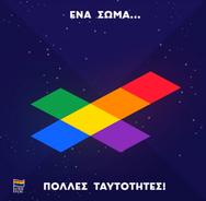 'Χαμός' στα social media με το Patras Pride - 'Προσβάλλουν τα ιερά με τον ανάποδο σταυρό'