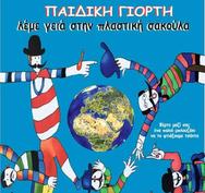 Τριήμερο το Πολιτιστικό Φεστιβάλ των εργαζομένων του ΟΤΕ-Πάτρας Αχαΐας!