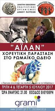 'Αϊλάν' στο Αρχαίο Ωδείο