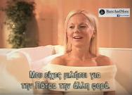 Η Geri Haliwell από τις 'Spice Girls' ξεφτιλίζει την Πάτρα, διεθνώς! (δείτε video)