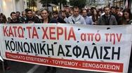 Συμμετέχουν στην πανελλαδική απεργία στις 20 Ιουλίου!