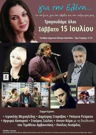 'Για την Ελένη' στο Υπαίθριο Δημοτικό Θέατρο Ζακύνθου