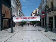 Πάτρα: Κλειστά στην πλειοψηφία τους τα εμπορικά καταστήματα στο ιστορικό κέντρο!