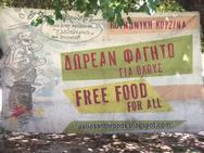 Πάτρα: Ο Άλλος Άνθρωπος μαγειρεύει στο Λαδόπουλο και γιορτάζει στο παλαιό Αρσάκειο (pics)
